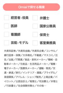 Omiai検索2