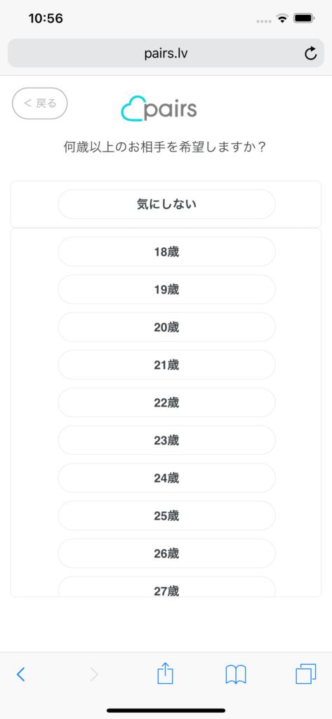 ペアーズ始め方手順18