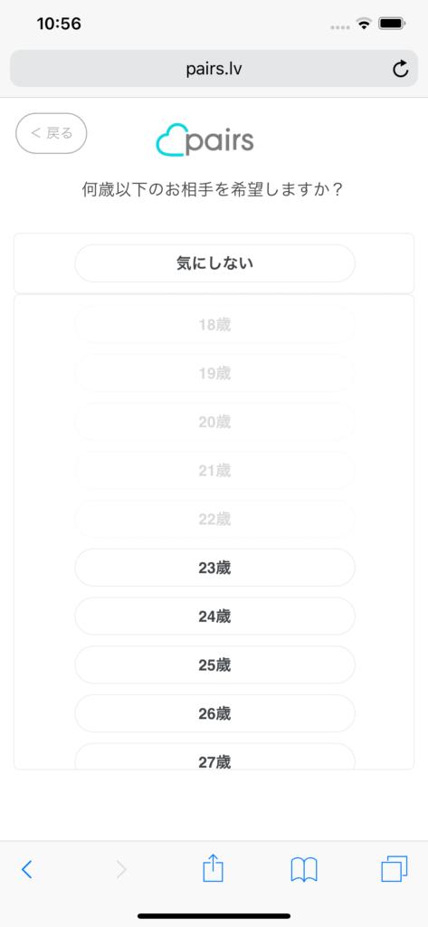 ペアーズ始め方手順19