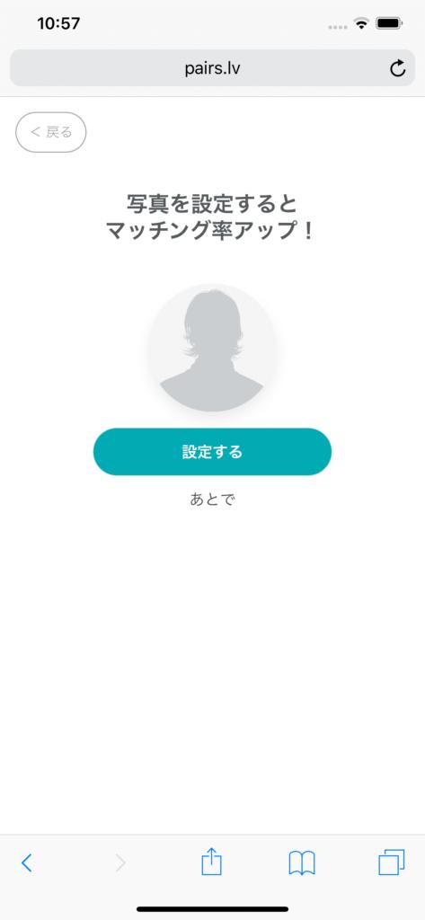 ペアーズ始め方手順21