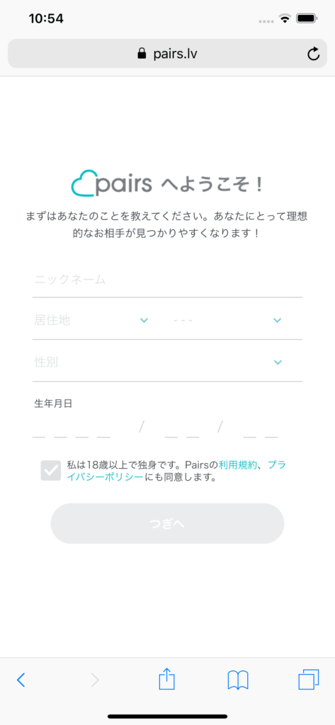 ペアーズ始め方手順7