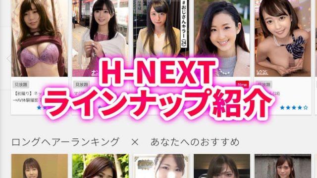 H-NEXT(hnext)のラインナップ